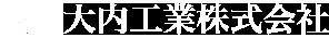大内工業株式会社